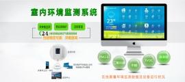 室内空气质量环境在线监测系统及设备说明.jpg