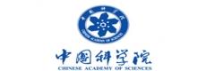 中国科学院.jpg