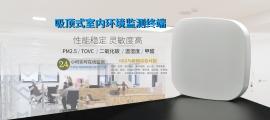室内空气质量环境监测仪器终端设备-吸顶式详细说明.jpg