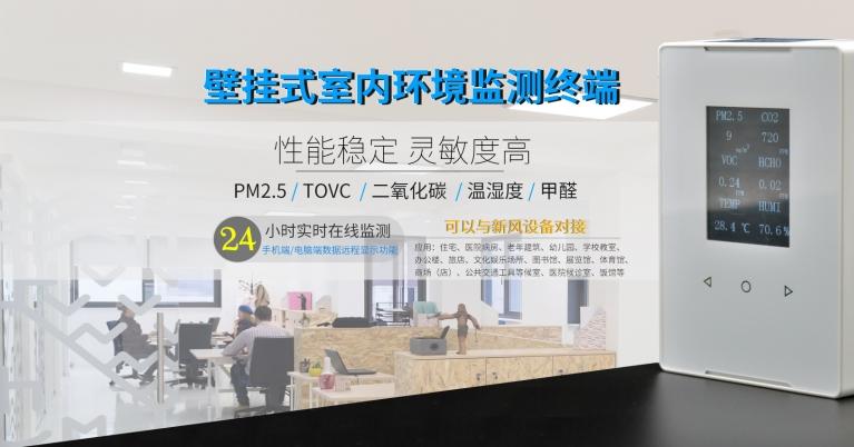 室内空气质量环境监测仪器终端设备-壁挂式详细说明.jpg
