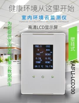 学校室内空气质量环境如何,室内环境监测仪器系统告诉您.jpg