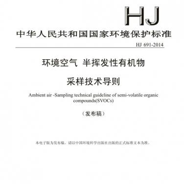 【环境空气 半挥发性有机物采样技术导则】(HJ 691-2014)