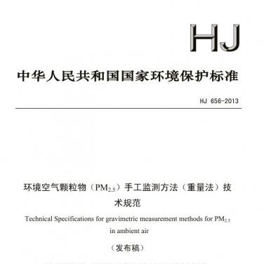 【环境空气颗粒物(PM2.5)手工监测方法(重量法)技术规范】(HJ 656-2013)