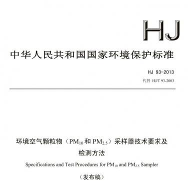 【环境空气颗粒物(PM10和PM2.5)采样器技术要求及检测方法】(HJ 93-2013)