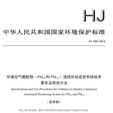 【环境空气颗粒物(PM10和PM2.5)连续自动监测系统技术要求及检测方法】(HJ 653-2013)