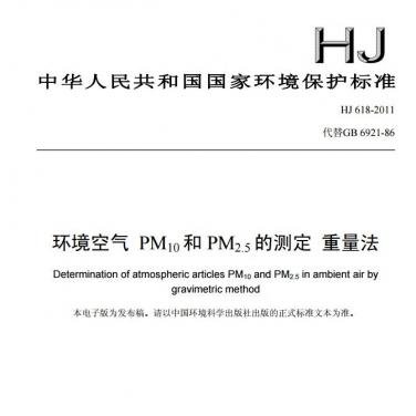【环境空气 PM10和PM2.5的测定 重量法】(HJ 618-2011 )