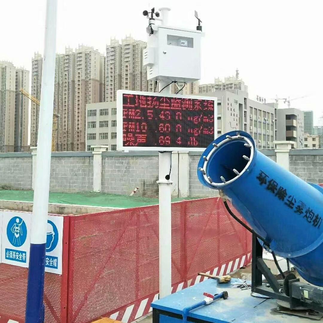 建筑工地扬尘污染监控联动降尘喷淋环境系统