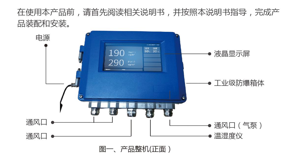 医院综合环境监测监测空气质量环境监测系统设备