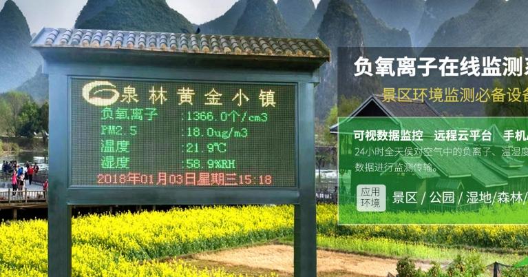 景区大气负离子环境监测系统.jpg