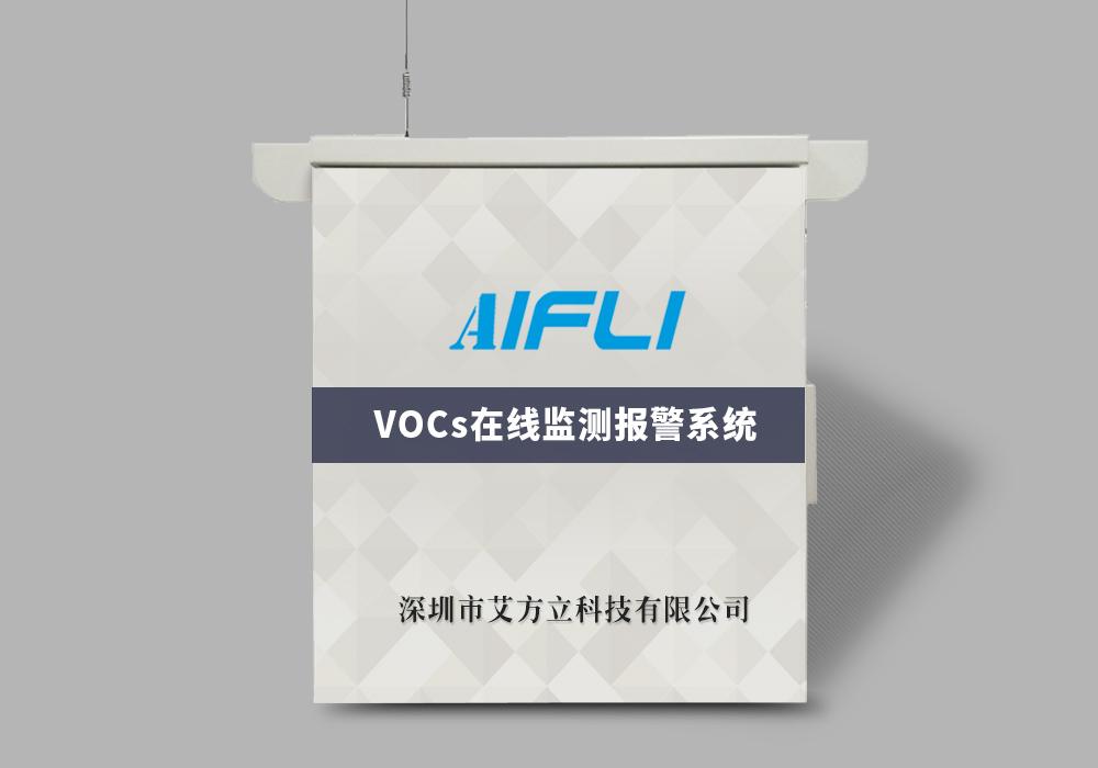 什么样的企业需要安装VOCs在线监测系统设备?