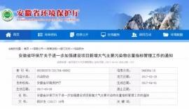 安徽省环保厅将VOCs纳为大气主要污染物总量指标之一.jpg