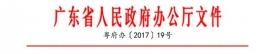 广东全省生态环境监测网络建设实施方案 加快推进全省生态环境监测网络建设.jpg