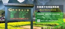 【四川环境监测仪器系统】探索生态环境监测网络建设.jpg