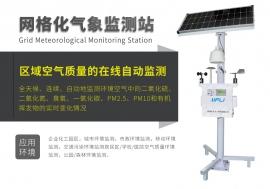 环境监测之大气网格化空气质量气象监测站系统特点有哪些?.jpg