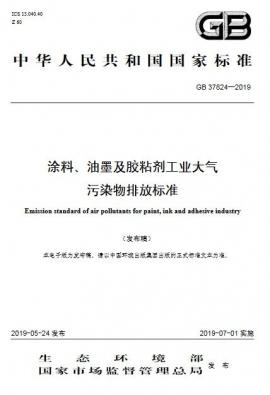 大气环境监测之涂料、油墨及胶粘剂工业大气污染物排放标准(GB 37824—2019).jpg