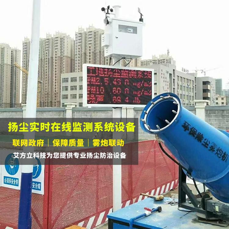 【环境监测】建筑工地安装扬尘监测系统设备有什么实用之处
