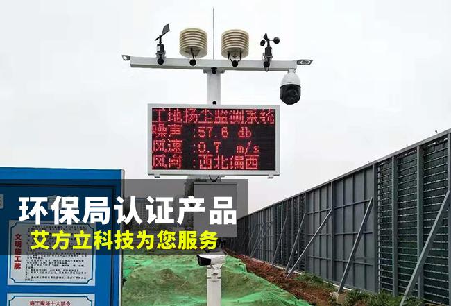 【环境监测】建筑工地的好的帮手-扬尘噪音监测系统设备