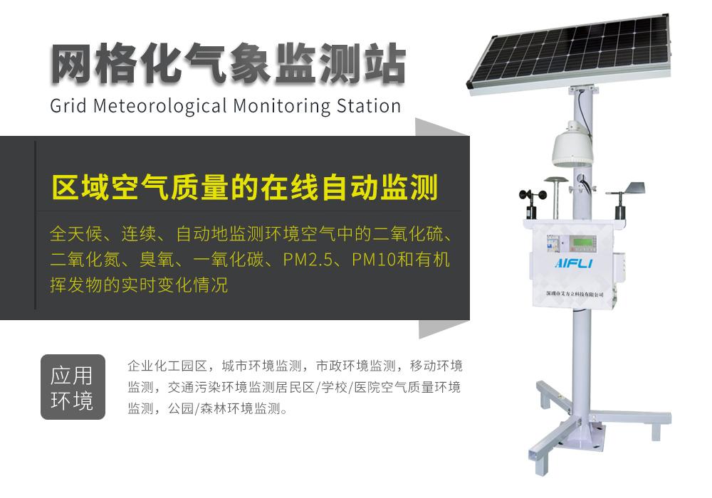 大气空气质量监测系统可实现区域空气质量的在线自动监测