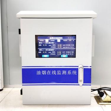 油烟在线监测系统设备