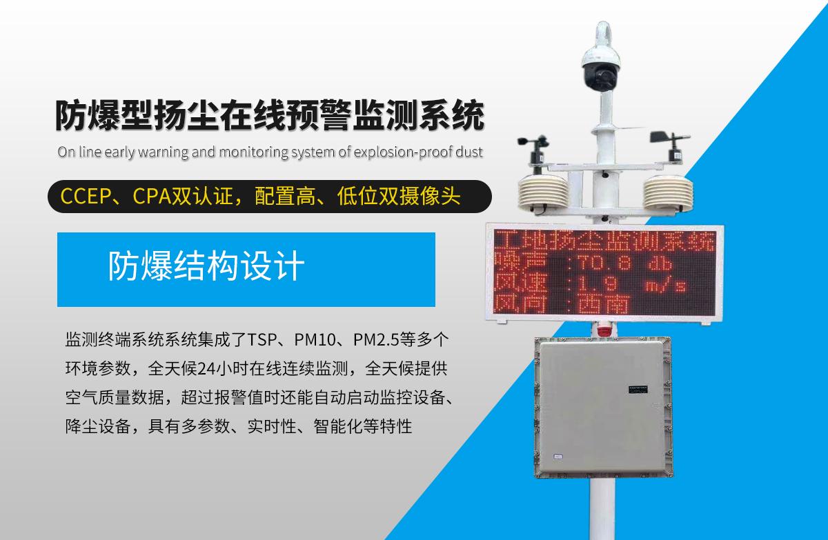 防爆型扬尘在线监测系统设备