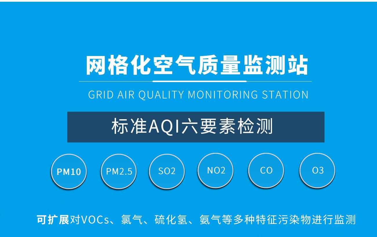 工业园有毒有害气体实时在线监测系统设备怎么选择