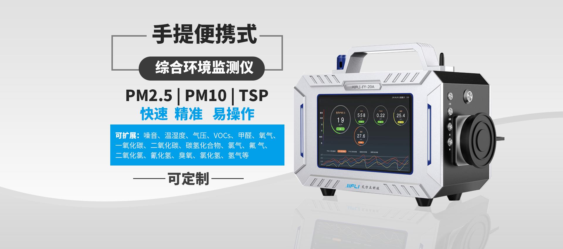 便携式多参数可定制型大气环境监测仪