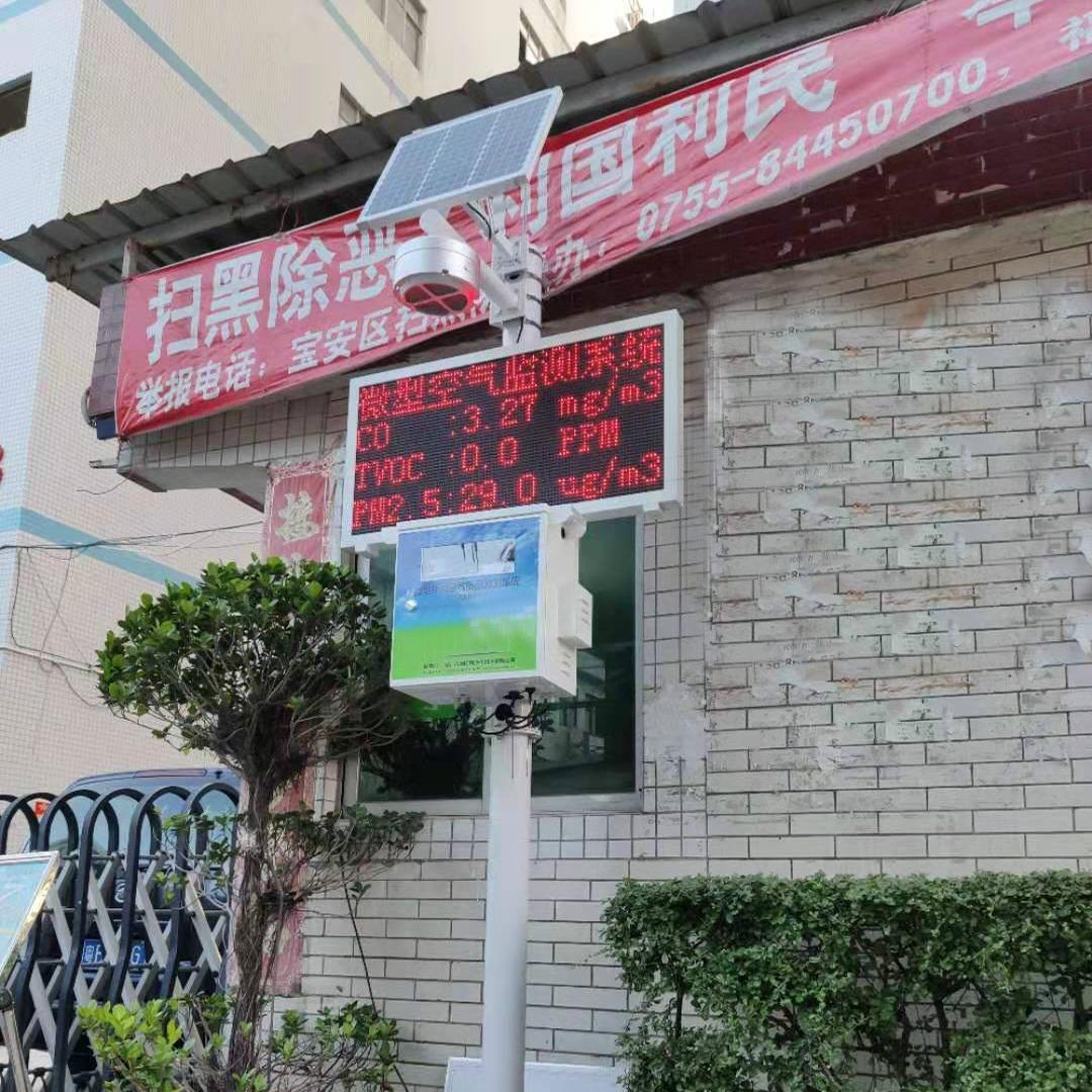 广东新兴铸管有限公司采购安装我司8套微型空气质量环境监测站系统设备