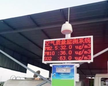 江苏徐州新沂恒瑞建材有限公司网格化空气r质量环境监测站