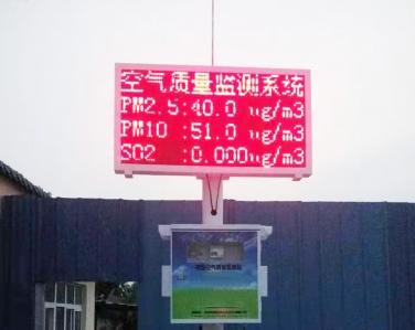 徐州丰源水泥有限公司采购我司网格化空气质量环境监测站系统