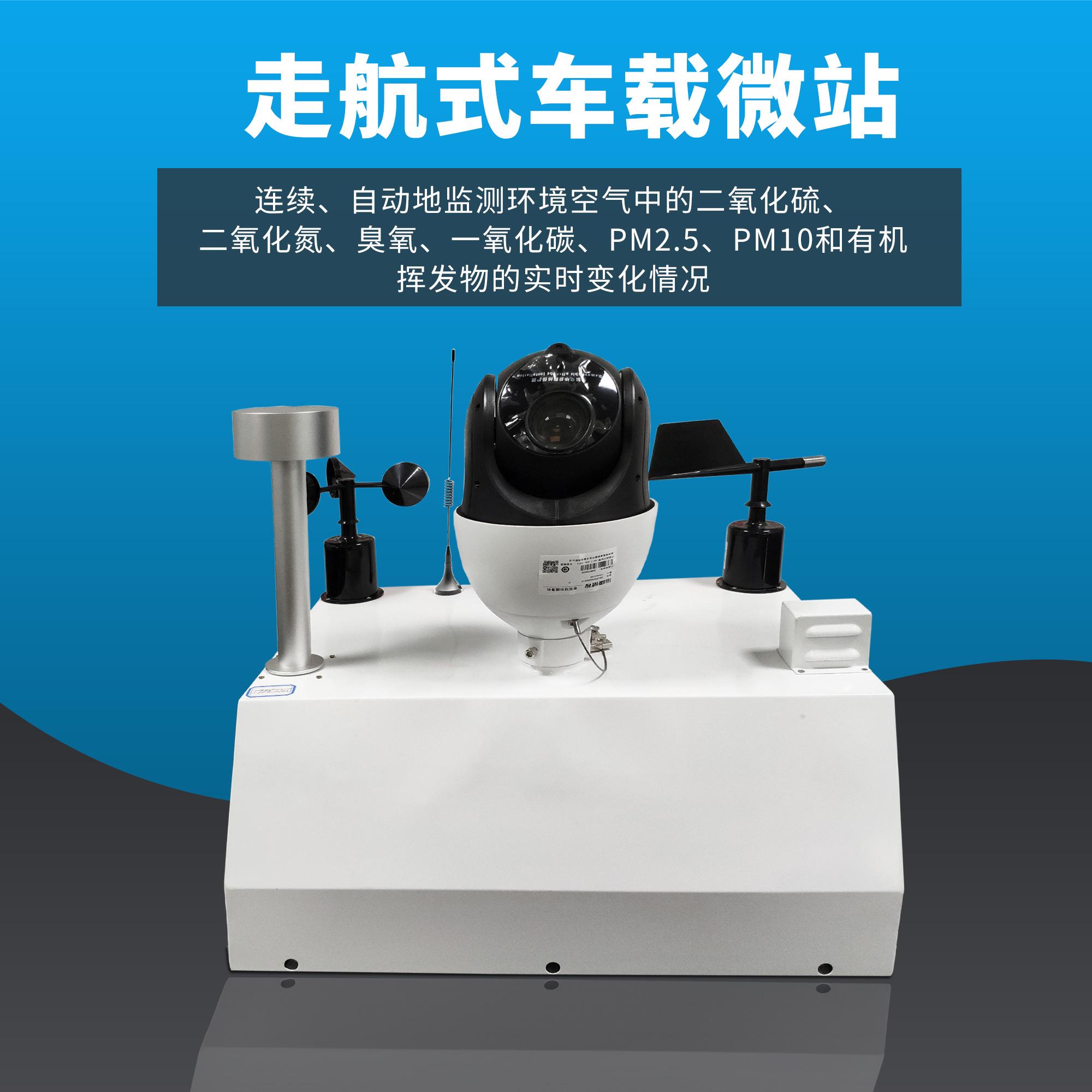 车载型大气环境监测站系统设备
