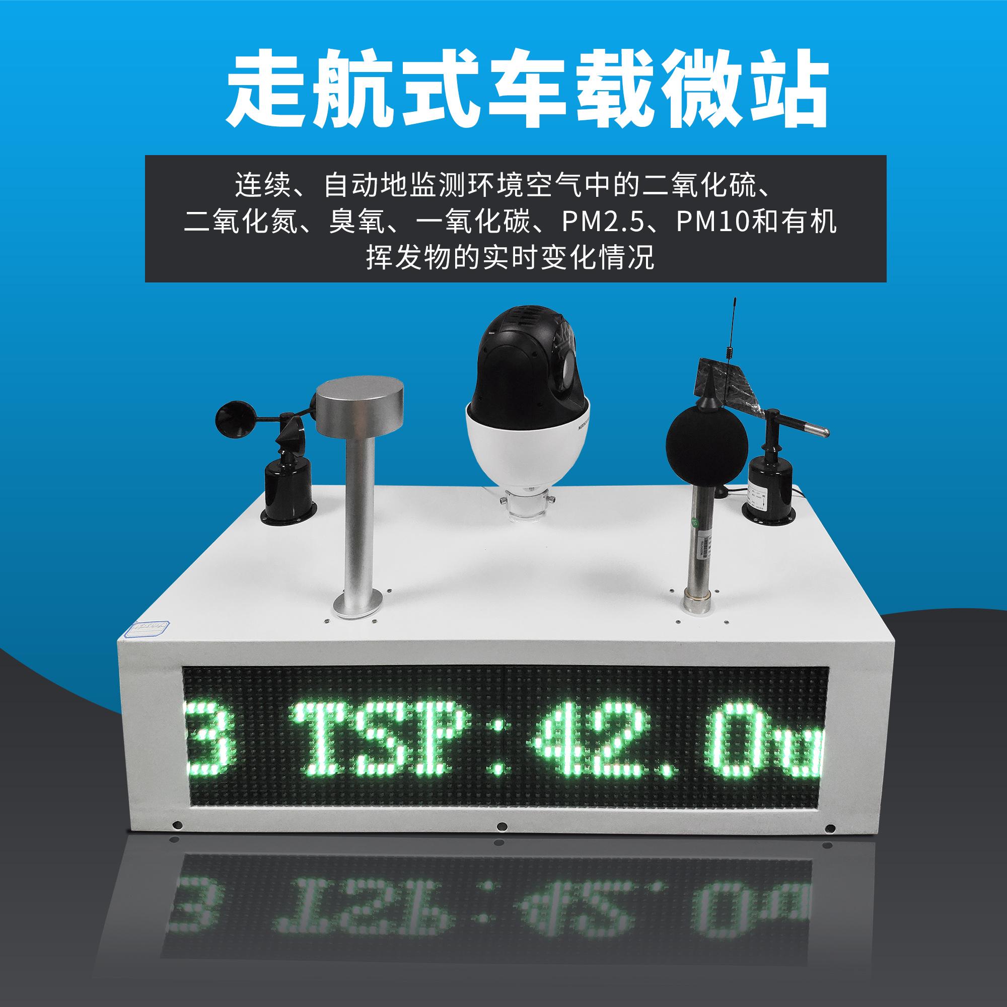 全自动走航式微型空气质量环境监测系统设备