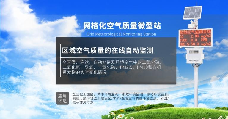 艾方立网格化空气质量监测站系统设备.jpg