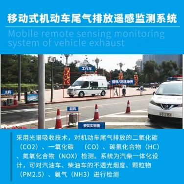 移动式机动车尾气排放遥感监测系统