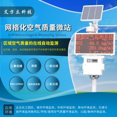 帶CCEP環保證書網格化微站 空氣質量監測站 AQI