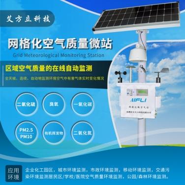 網格化固定式空氣監測微站