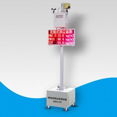可移动式扬尘监测系统设备