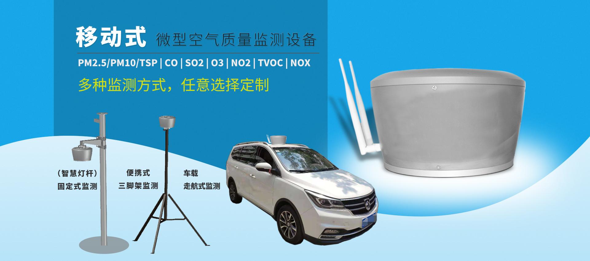 移动式网格化微型空气质量监测设备
