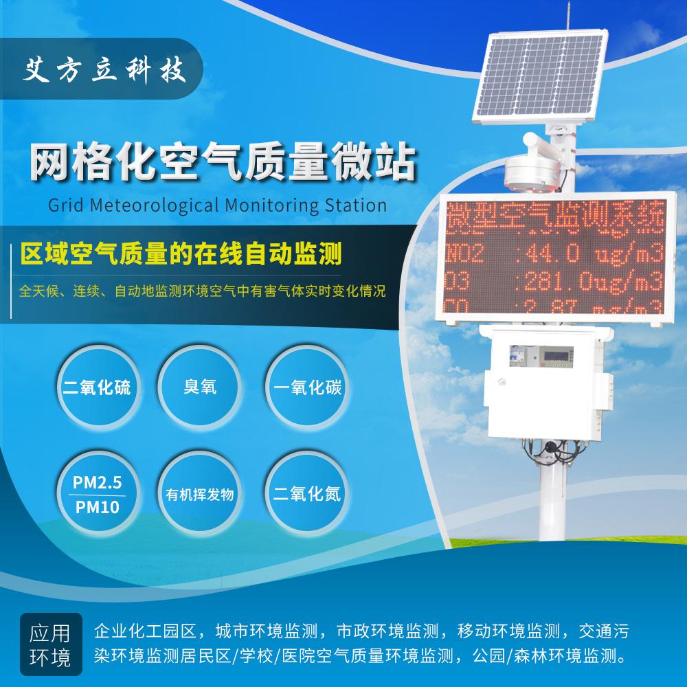 城镇空气质量网格化监控解决方案 城镇大气环境网格化监测解决方案
