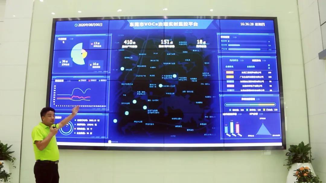 """东莞:""""互联网+工况监控系统""""给VOCs防治装上""""千里眼"""""""