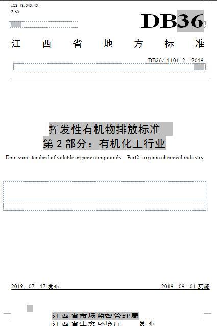 江西:《VOCs挥发性有机物排放标准 第2部分:有机化工行业》