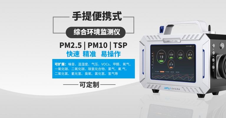 手提式式参数检测仪设备 可无线传输到云平台.jpg
