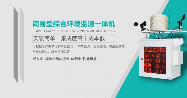 艾方立科技一体式综合环境监测系统设备.jpg
