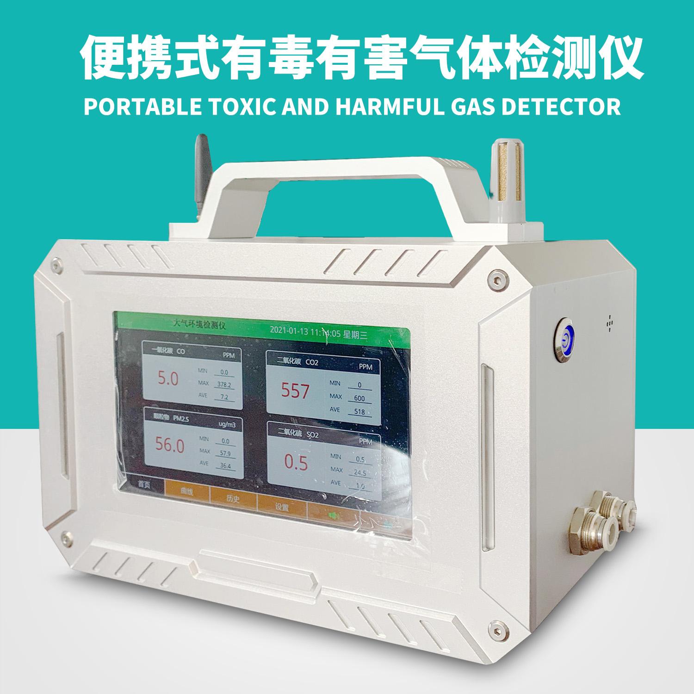 可移动式综合多气体综合检测仪应急空气质量检测仪