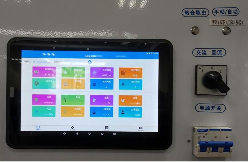 智慧农业虫情在线监测预警系统 田间环境监测设备