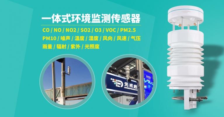 一体式环境监测传感器 CO / NO / NO2 / SO2 / O3 / VOC / PM2.5 PM10 / 噪声 / 温度 / 湿度 / 风向 / 风速 / 气压 雨量 / 辐射 / 紫外 / 光照度.jpg