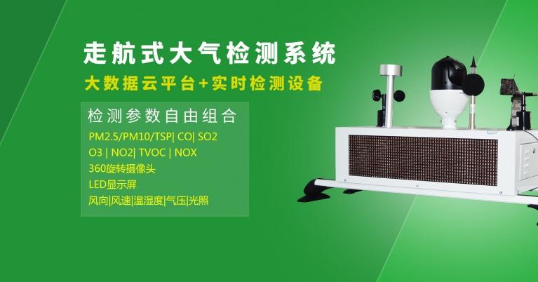 移动式网格化微型空气质量监测设备.jpg